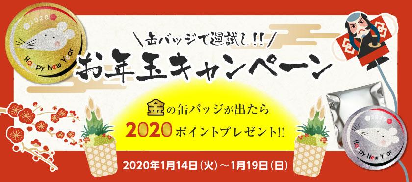 otoshidama_campaign_top.jpg