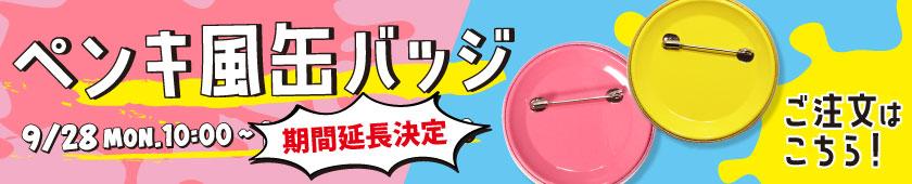 ペンキ風缶バッジ