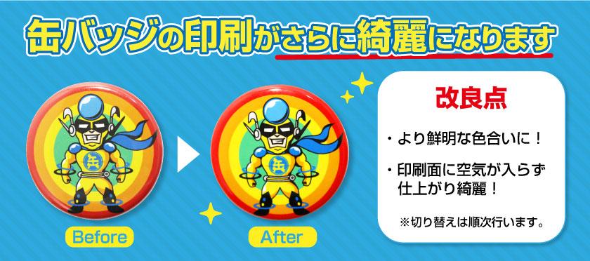 _お知らせバナー_part2-1.jpg