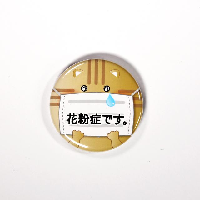 アピール缶バッジ【花粉症・喘息】6個1セット_3