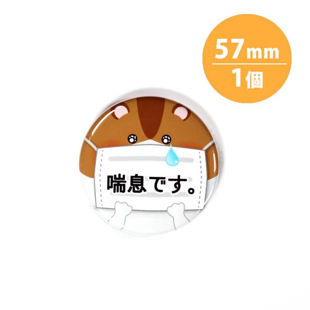 アピール缶バッジ【喘息_ハムスター】57mm