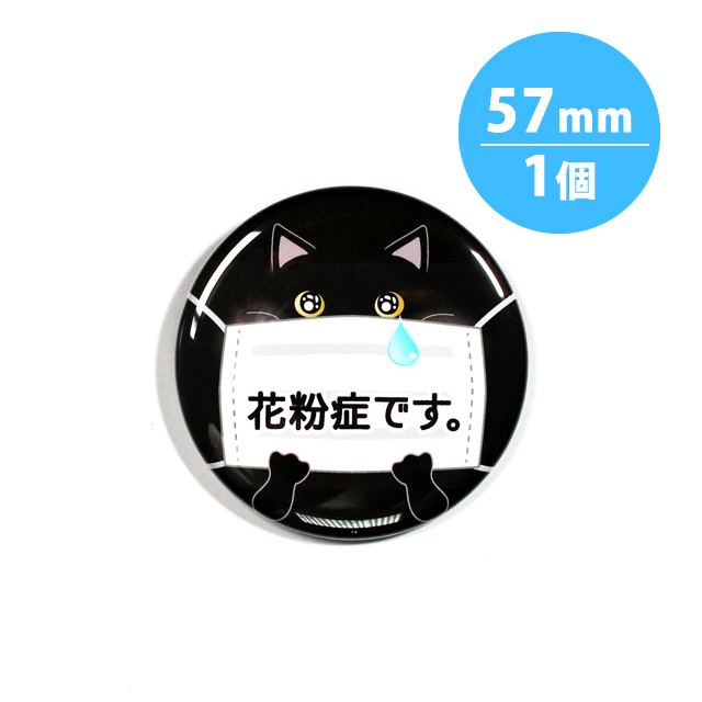 アピール缶バッジ【花粉症_黒猫】57mm