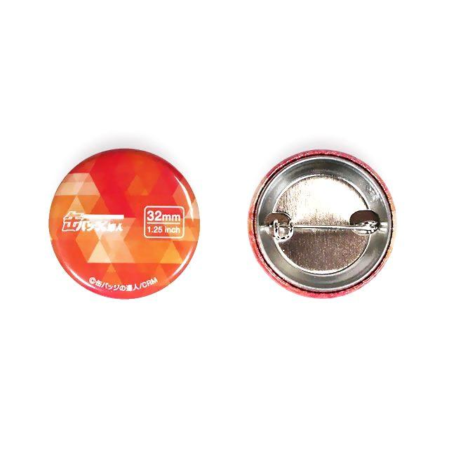 缶バッジ(円形)10個から作成