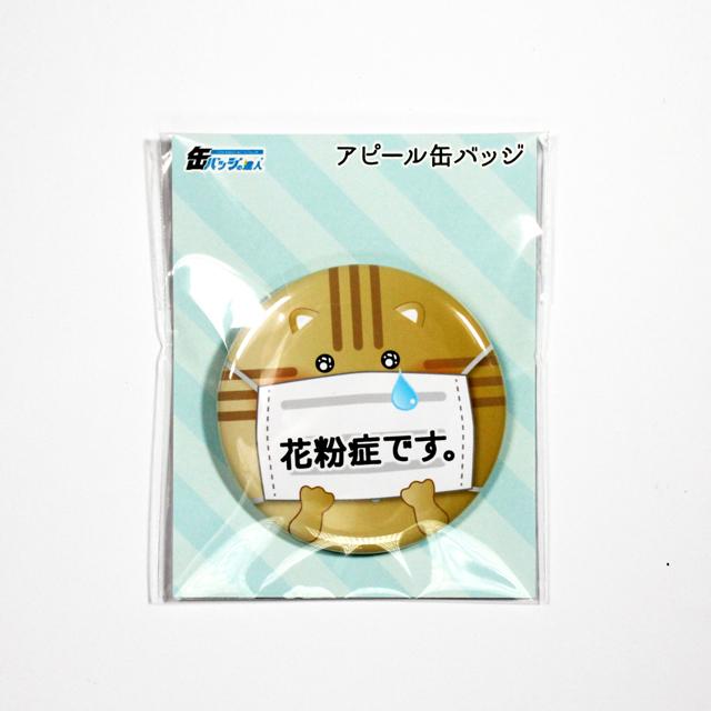 アピール缶バッジ【花粉症_猫】57mm_3