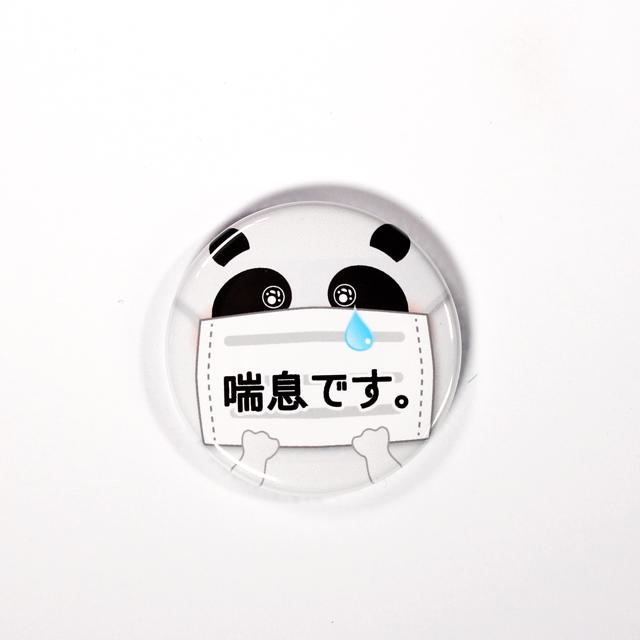 アピール缶バッジ【花粉症・喘息】6個1セット_6