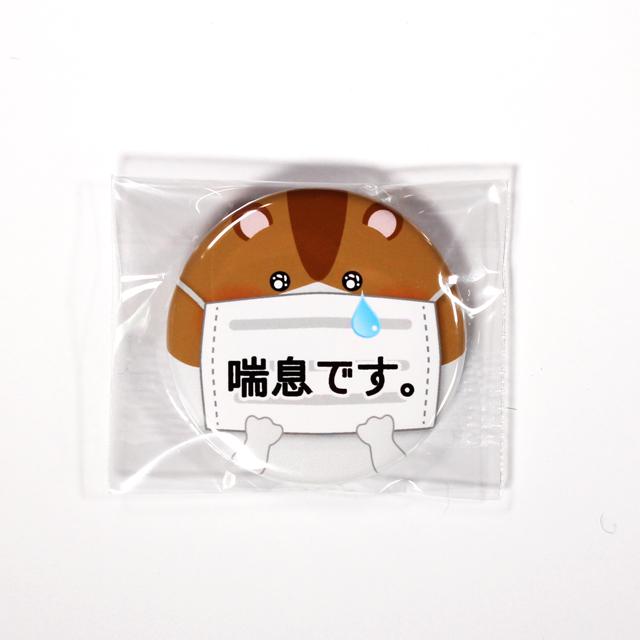 アピール缶バッジ【喘息】3個1セット_8