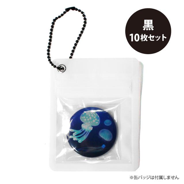 ※送料無料※チェーン付き缶バッジカバー【10枚セット(黒)】
