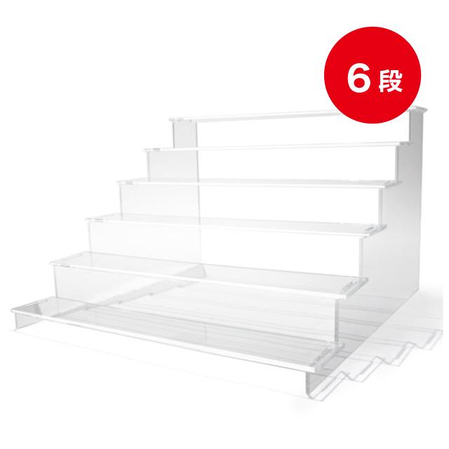 ディスプレイ用アクリルひな壇【6段】