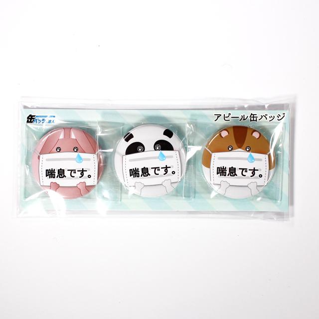 アピール缶バッジ【喘息】3個1セット_5