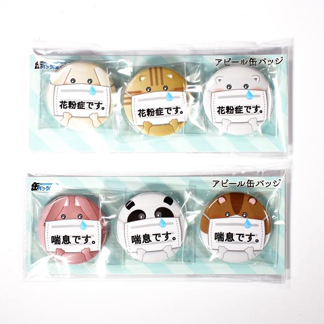 アピール缶バッジ【花粉症・喘息】6個1セット_8