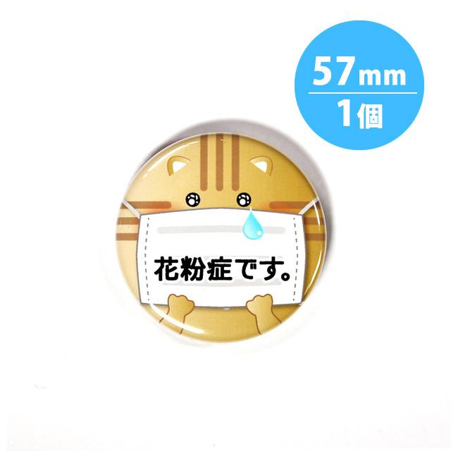 アピール缶バッジ【花粉症_猫】57mm