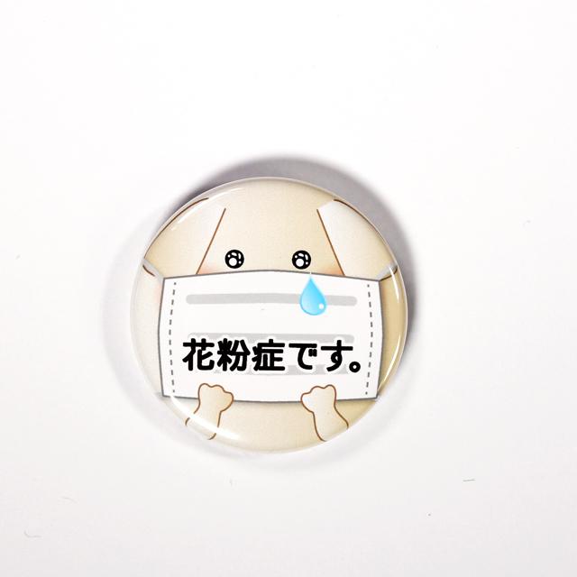アピール缶バッジ【花粉症・喘息】6個1セット_2