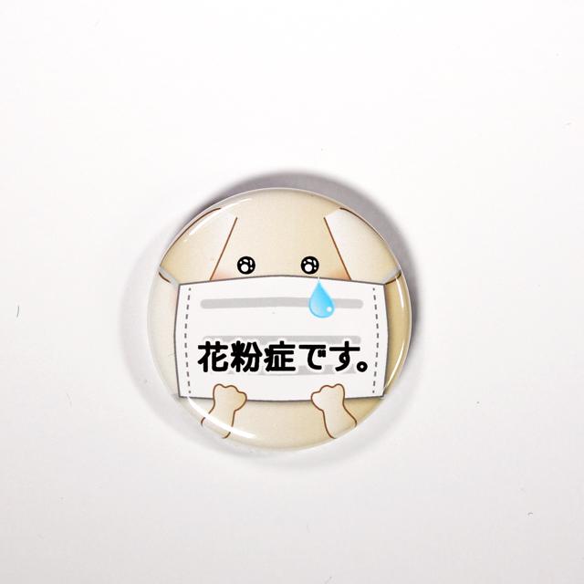 アピール缶バッジ【花粉症・喘息】6個1セット_4