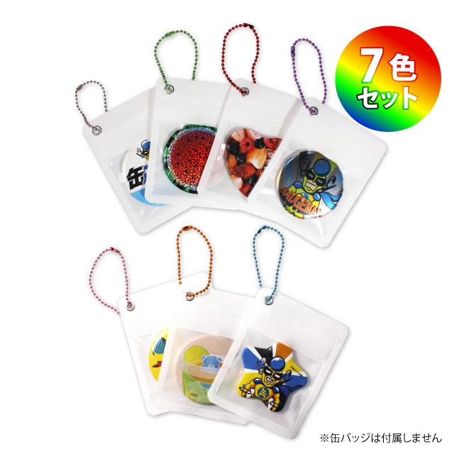※送料無料※チェーン付き缶バッジカバー【7枚セット(7色)】