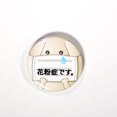 アピール缶バッジ【花粉症_犬】57mm