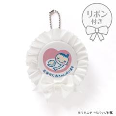 缶バッジリボンロゼット【マタニティ缶バッジ付】