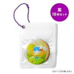 ※送料無料※チェーン付き缶バッジカバー【10枚セット(紫)】