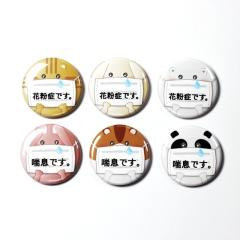 アピール缶バッジ【花粉症・喘息】6個1セット