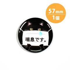 アピール缶バッジ【喘息_黒猫】57mm