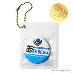 ※送料無料※チェーン付き缶バッジカバー【10枚セット(ゴールド)】