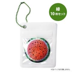 ※送料無料※チェーン付き缶バッジカバー【10枚セット(緑)】