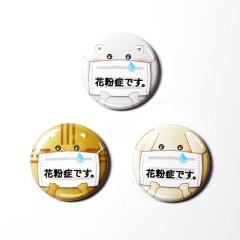 アピール缶バッジ【花粉症】3個1セット