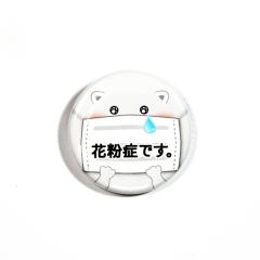 アピール缶バッジ【花粉症_白くま】57mm